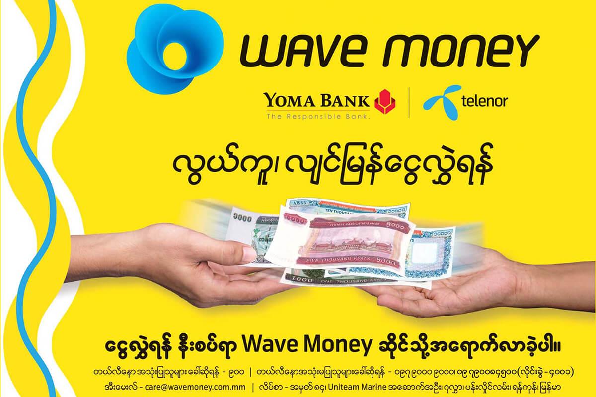 Wave Money Advertisement